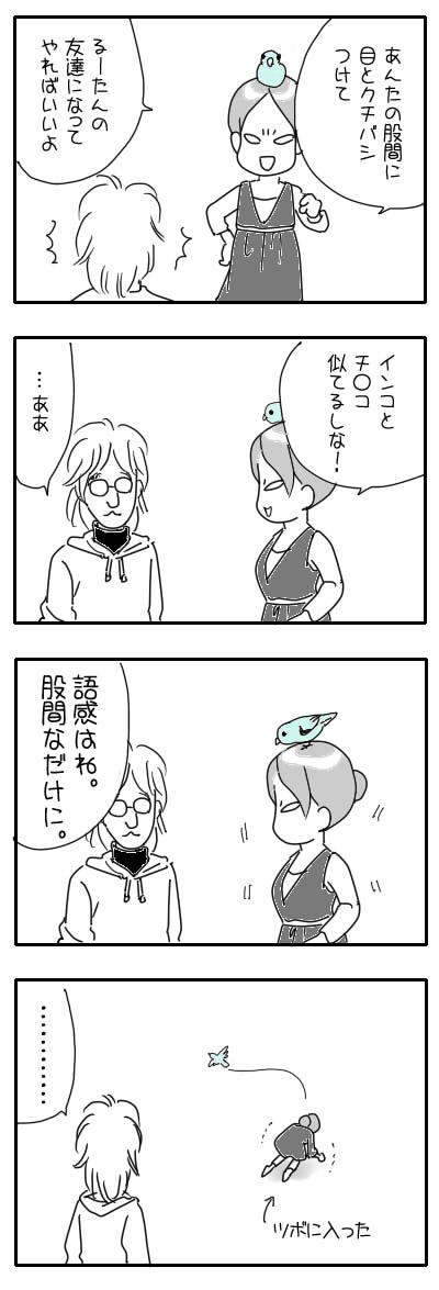 サザナミ漫画33