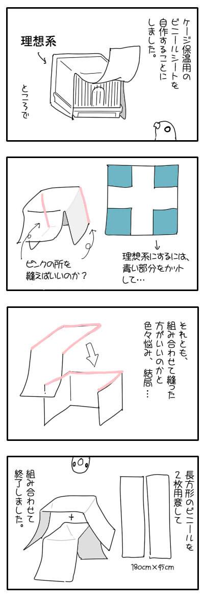 サザナミ漫画35