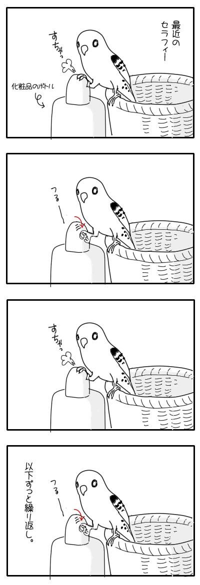 サザナミ漫画41