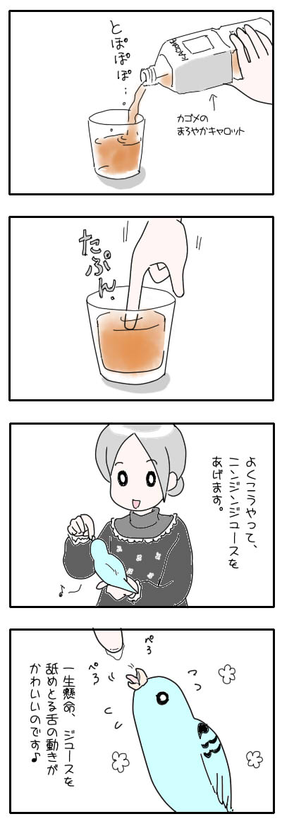 サザナミ漫画44