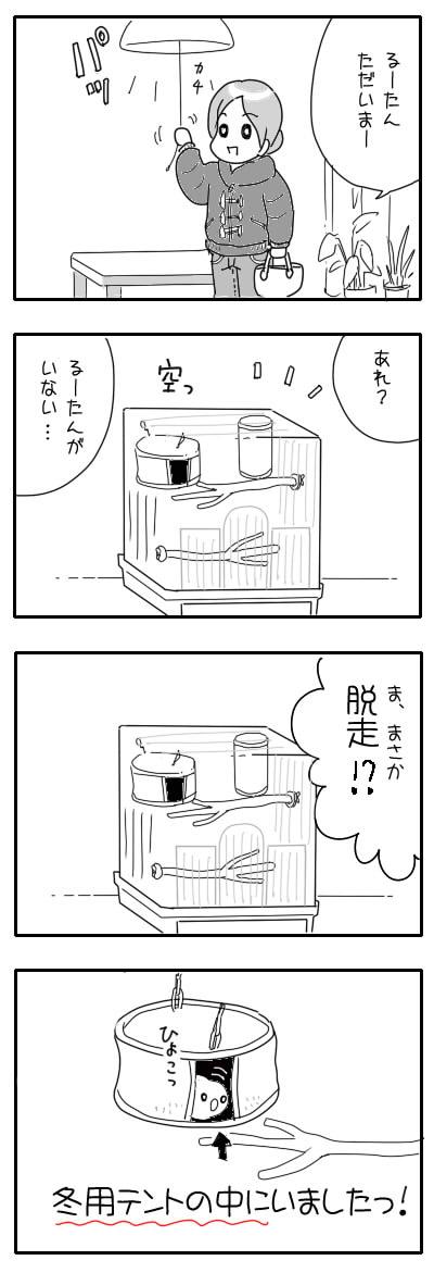サザナミ漫画48