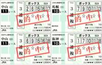 080920-21札幌阪神中山