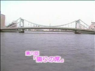 男女7人夏物語06-0