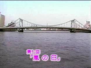 男女7人夏物語07-0