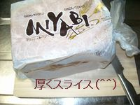 みやびパン