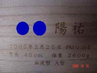 20051215150041.jpg