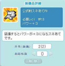 スネあてP3
