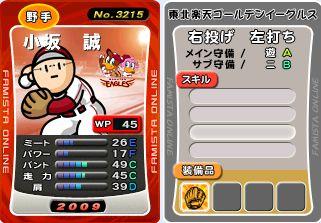 09E小阪55B
