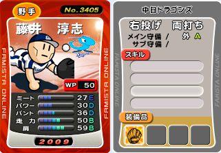 09D藤井55B