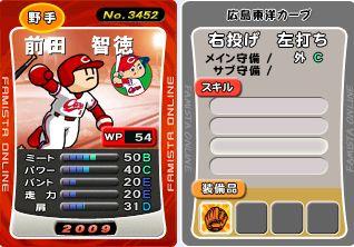 09C前田36D