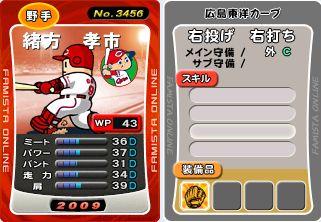 09C緒方37D
