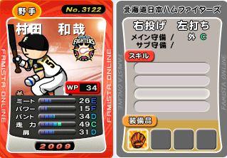 09F村田36D