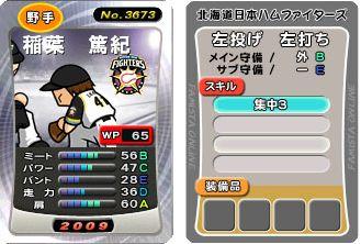 09 F稲葉SP