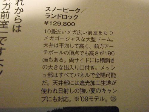 PB080152.jpg