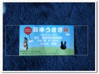 うさぎ祭チケット