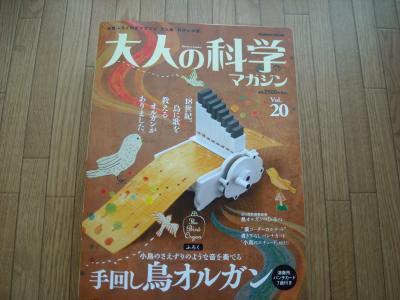 DSCN2157_convert_20090627103659.jpg