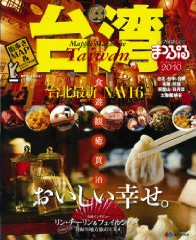 まっぷる台湾2010