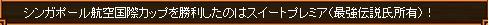 sinngapo-ru.jpg