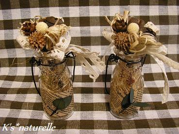 木の実と小瓶