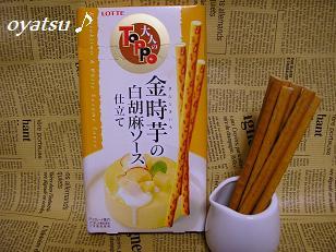 金時芋の白胡麻ソース