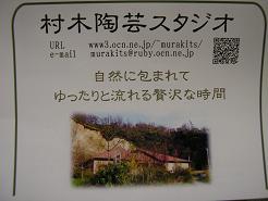 村木陶芸スタジオ