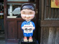 鶴之江酒造