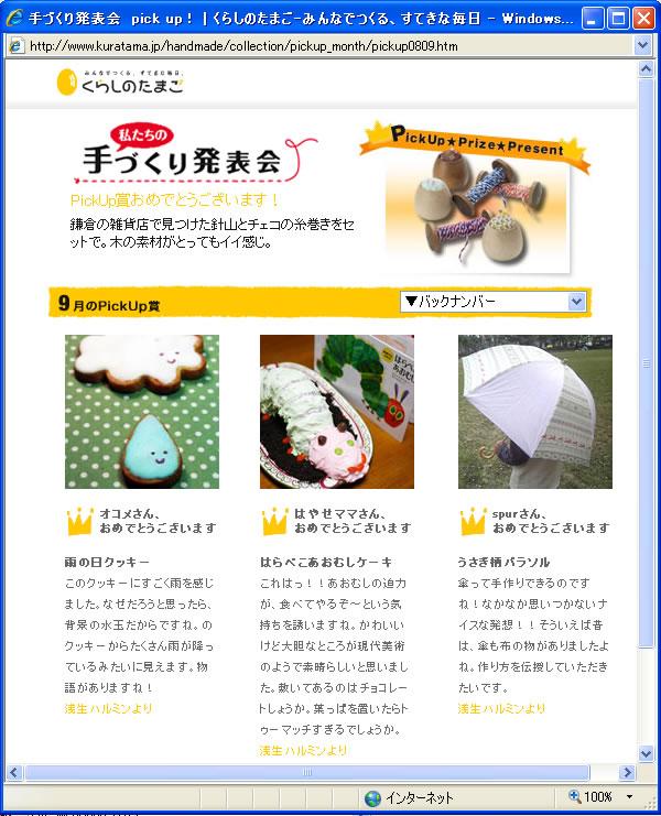 picu up! 賞