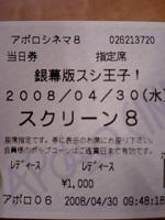 20080430102344