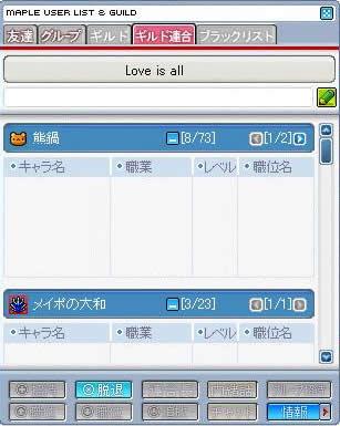 guild_rengo.jpg