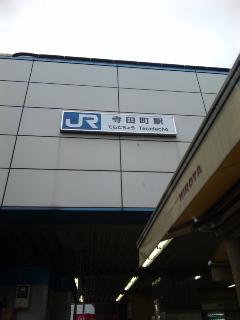 20090522寺田町1