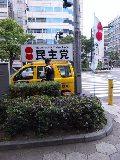 20090525上本町