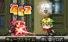 めいぽ 角スラL7
