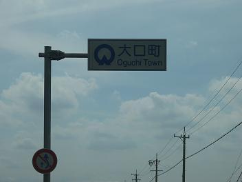 大口町 001