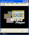 Media Player Classicのスクリーンショット