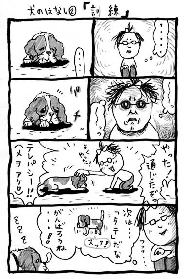 犬のはなし?