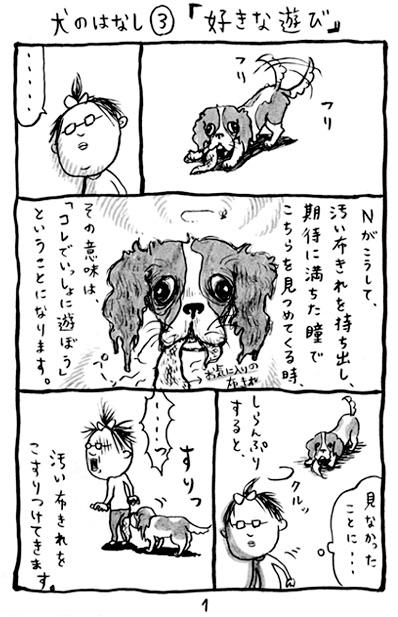 犬のはなし3-1