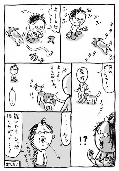犬のはなし5-2