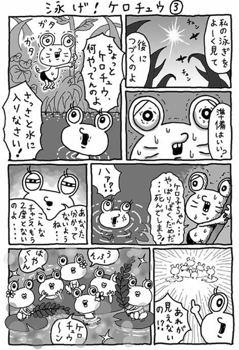 泳げケロチュウ③