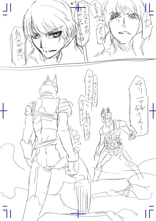 ディケイド漫画-11