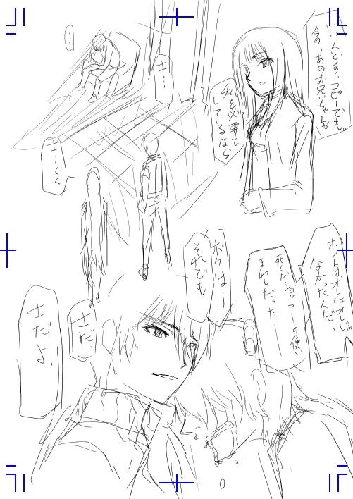 ディケイド漫画2-11