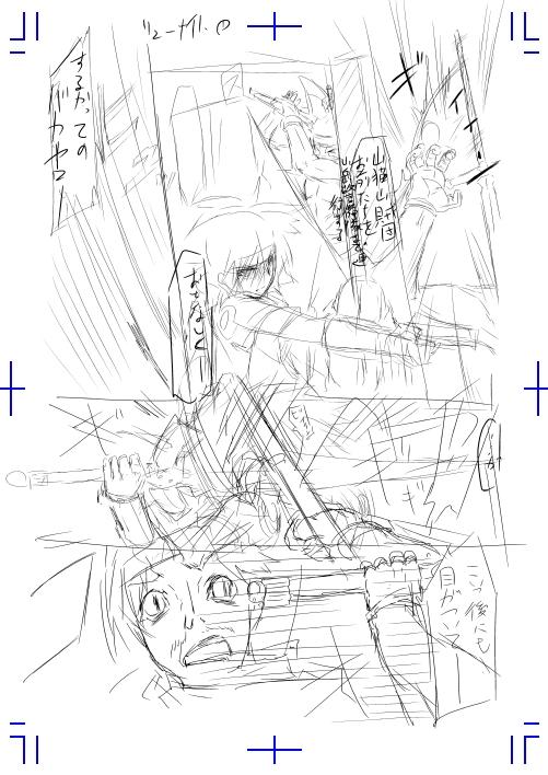 リューナイト本本編-01