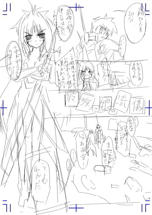 リューナイト本本編-03