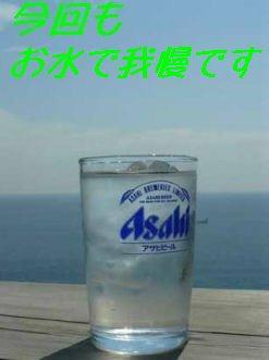 お水・・・