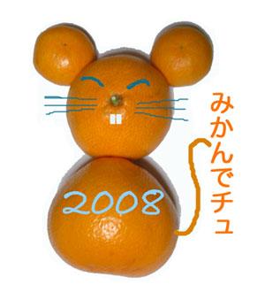 2008子年
