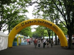エコライフフェア2008a
