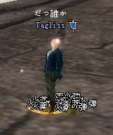 タグさん爆破1