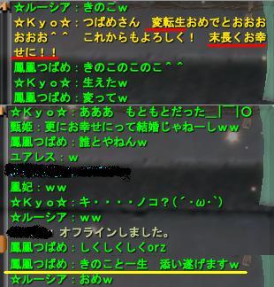つばめさん転生2