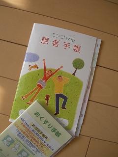 エンブレル手帳