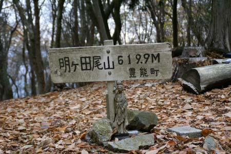 明ヶ田尾山山頂標識