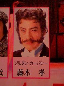 藤木孝さん!!